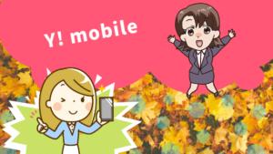 Y! mobile