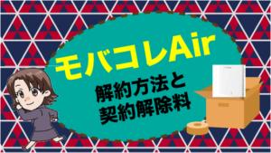 モバコレAirの解約方法と契約解除料